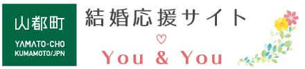 山都町 結婚応援サイト(You&You)