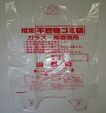 町指定不燃物用ゴミ袋(ガラス・陶器類用)