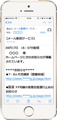配信メールのイメージ