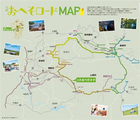 九州おへそロードマップ