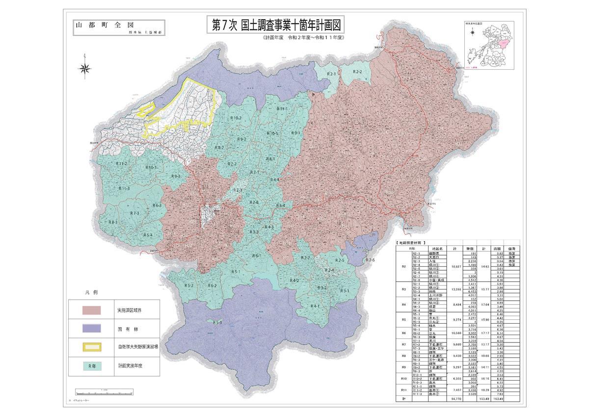 第7次国土調査事業十箇年計画図(令和2年度~令和11年度)
